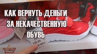 Как вернуть деньги за некачественную обувь | Правила выживания | Выпуск 7