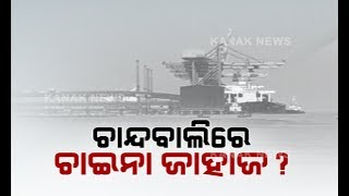 Odia Couple From Jeypore Saved From Coronavirus, Odia Engineer Stuck In A Ship Of Japan