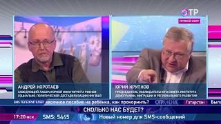 Андрей Коротаев и Юрий Крупнов. Сколько нас будет?