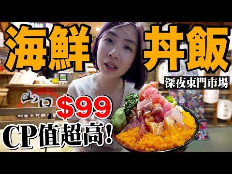 只賣99元的海鮮丼飯聽說是新竹人的隱藏美食
