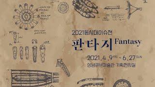 [ARTIST TALK] 2021 동시대이슈전-판타지(썸네일)