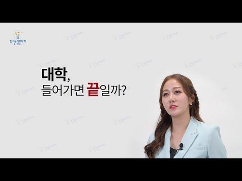 한국폴리텍대학 울산캠퍼스 2022학년도 신입생 모집 입시설명회