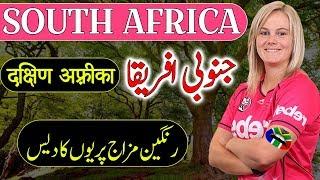 Travel To South Africa | Full Documentary About South Africa In Urdu & Hindi | جنوبی افریقا  کی سیر