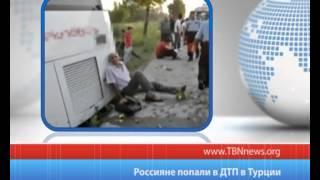 Россияне попали в ДТП в Турции