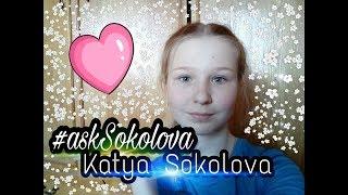 Мне нужна помощь?#askSokolova