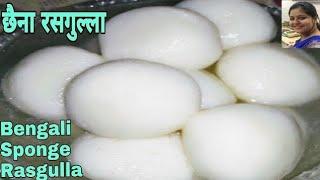 पैकेट वाले दूध से बनाऐ साफ्ट और स्पंजी रसगुल्ला।Bengali  Rasgulla Recipe।Sponge Rasgulla Recipe