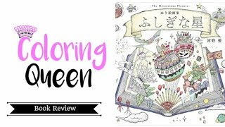 Mysterious Planets Coloring Book Review - AI Kohno