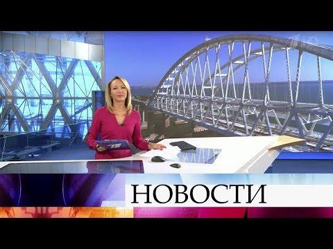 Выпуск новостей в 12:00 от 11.09.2019