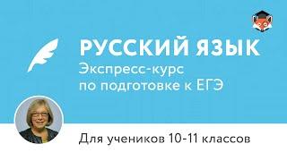 Экспресс-подготовка к ЕГЭ по русскому языку. 11 класс. Задание 1