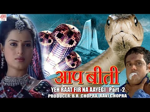 Download AapBeeti-YE RAAT FIR NA AAYEGI -Part-2 ||  BR Chopra Superhit Hindi TV Ser HD Mp4 3GP Video and MP3