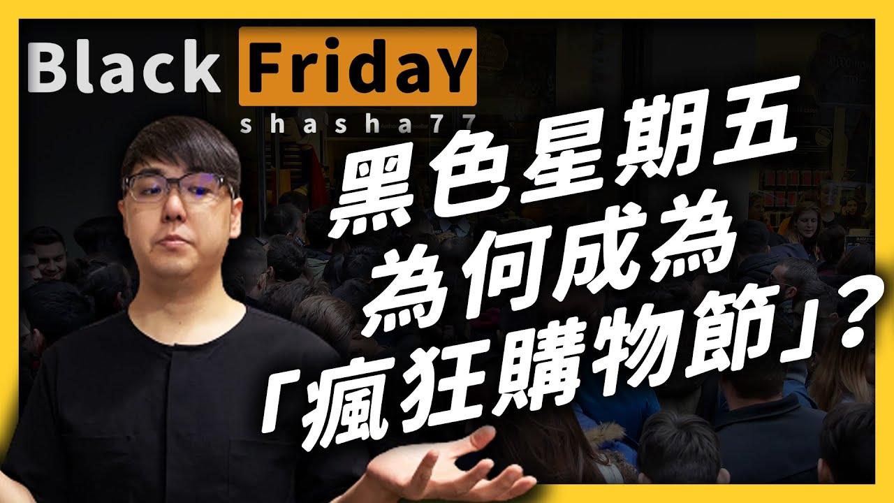 不再是衰尾的日子!為什麼「黑色星期五」逐漸轉型成電商最愛的「黑色購物節」?|志祺七七