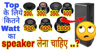 Top के लिए best speakers / Top के लिए कितने watt का speaker लेना चाहिए ...? Best speaker's in Top