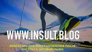 Инвентарь для восстановления. Беговые лыжи. Часть 1.