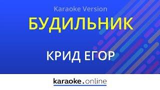 Будильник - Егор Крид (Karaoke version)