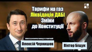 Олексій Чернишов. Тарифи на газ, ліквідація ДАБІ, зміни до Конституції
