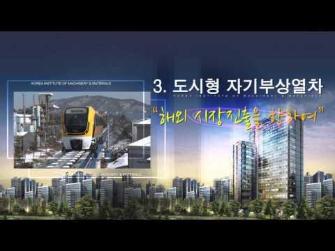 도시형자기부상열차 홍보동영상  썸네일