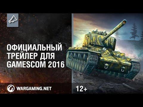 Трейлер для Gamescom-2016