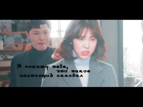 Орлы юриспруденции - Скандал (Jae In & Tae Rim)