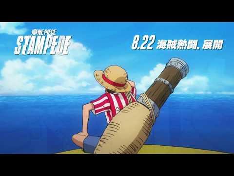 One Piece: Stampede電影海報