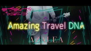 mqdefault - 【LoveLive!(歌詞付)】Amazing Travel DNA / AZALEA guitar cover【ラブライブ!サンシャイン!!】Aqours ギターカバー