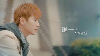 李國毅-唯一The One  豐華唱片official HD官方正式版MV (偶像劇《如朕親臨》插曲)