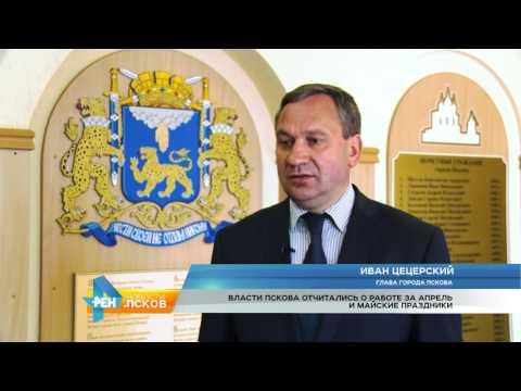 Новости Псков 11.05.2016 # Координационное совещание в городской администрации