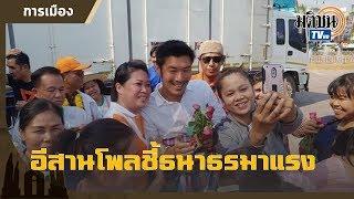 เลือกตั้ง62 อีสานโพล ชี้ เพื่อไทย-อนาคตใหม่แรง หนุน หญิงหน่อย นายกฯ: Matichon TV