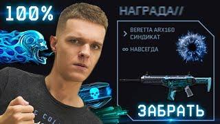 СИНДИКАТ WARFACE - ПОЛНОСТЬЮ ПРОЙДЕН НА 100 % МОЯ НАГРАДА! Beretta ARX160 Навсегда