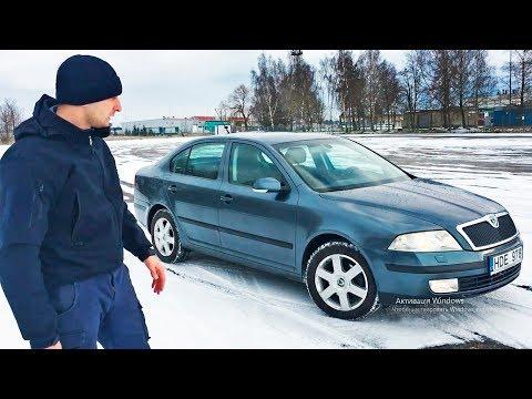 SKODA OKTAVIA A5 за 3300 Euro из Литвы! видео