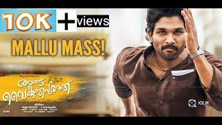 Angu Vaikuntapurathu Malayalam Full Movie