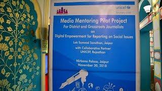 Media Mentoring Pilot Project, 2018- Jaipur