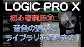 DAW超初心者講座7 LOGIC PRO X 音色の選び方 ライブラリーの活用