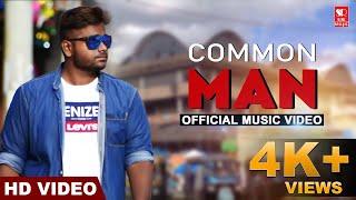 Common Man | New Kannada Album Song | Y-Max | Yesh Ik & Lakshmi | Sharath S