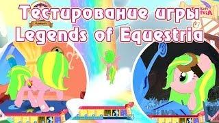 Тестирование игры Legends of Equestria - январь 2014