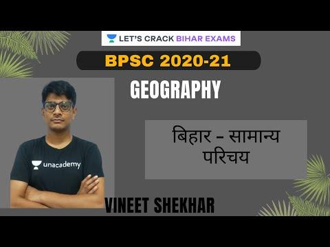 बिहार - सामान्य परिचय   BPSC 2020   Vineet Shekhar