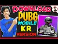 HOW To Download PUBG Mobile Kr version on android ! download pubg mobile kr version from apkpure