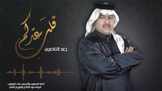 تحميل اغاني رعد الناصري قلب عدكم ستوديو MP3