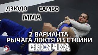 РЫЧАГ ЛОКТЯ ИЗ СТОЙКИ от профессионального бойца MMA. ВИСЯЧКА для САМБО/ДЗЮДО/ММА КЛУБ TIGER