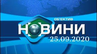 """Объектив-новости"" 25 сентября 2020"