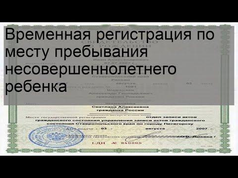 Временная регистрация по месту пребывания несовершеннолетнего ребенка