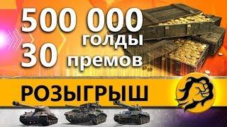 АНОНС РОЗЫГРЫША НА 400.000 ПОДПИСЧИКОВ ОТ LeBwa и EviL_GrannY