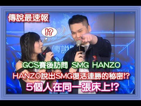 【傳說對決】 傳說最速報 SMG HANZO賽後訪問 HANZO說出SMG復活連勝的秘密!? 5個人在同一張床上!? GCS夏季賽