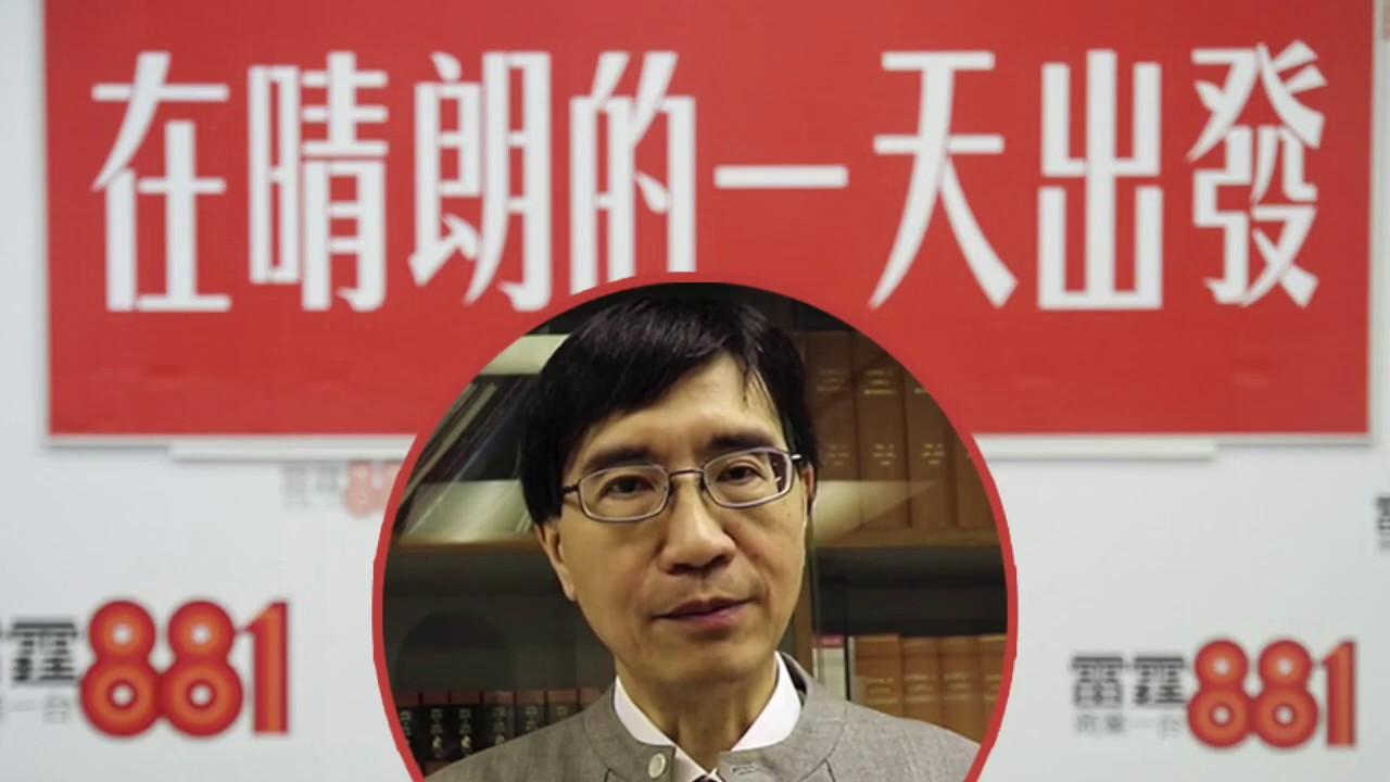 港大袁國勇教授| 商業一台| 在晴朗的一天出發 (只有聲音) (10.1.2020)