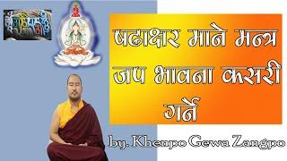 Chenre Zig Arya Avalokiteswor Visualization  In Nepali Published On 28/07/2018