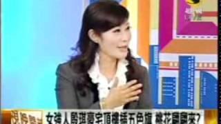 吳美玲分析殷琪如何招來好桃花