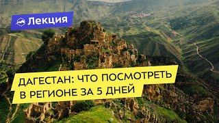 Дагестан: что посмотреть в регионе за 5 дней