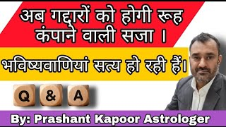 Astrological predictions are turning true. Traitors to undergo spine chilling punishment