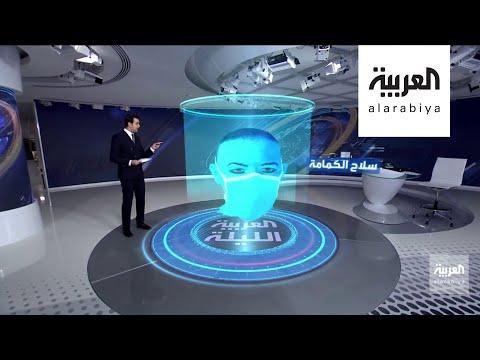 العرب اليوم - شاهد: مخاطر استخدام سلاح الكمامة لمواجهة