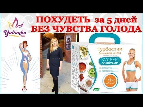 ✔ ХУДЕЮ ✔ Белковая диета ТУРБОСЛИМ - НИКАКОГО ГОЛОДА! Минус 2 кг за 5 дней