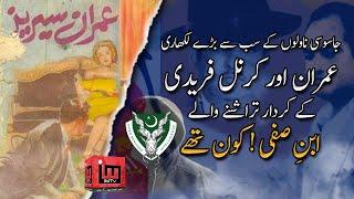 Who was Ibn-e-Safi ! The mastermind of Imran Series & Col. Fareedi | Ghalib Sultan | IM Tv